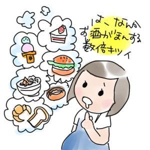 妊娠糖尿病の話②