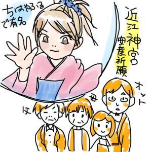 安産祈願は近江神宮に行ってきました