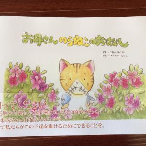 絵本『お母さんのらねこのおはなし』が大阪を飛び出し全国へ