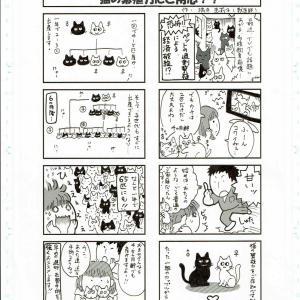 猫の交流誌「ねこじゃらし」