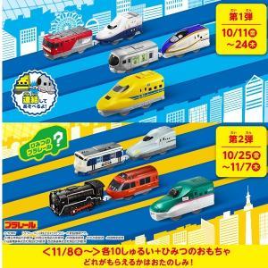 【キャンペーン】マクドナルド ハッピーセット 2019 第2弾(全6車両)(10/25-11/7)