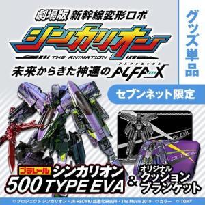 【予約受付中】セブンネット限定 プラレール シンカリオン 500 TYPE EVA(2/28発売)