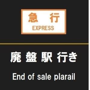 【販売中】2020年07月の廃盤プラレール