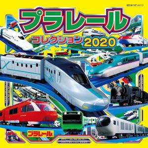 【明日発売】プラレールコレクション2020 超ひみつゲット!(12/5発売)