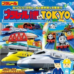 【イベント中止】プラレール博 in TOKYO ~かっこいいプラレールの新幹線が大集合!!~(5/1-5/10) ※チケット払い戻し方法は3/30頃に案内があります