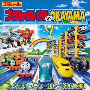 【イベント中止】プラレール博 in OKAYAMA ~超デカッ!プラレールトンネル登場!~(4/25~5/6) ※チケット払い戻し方法は後日案内があります