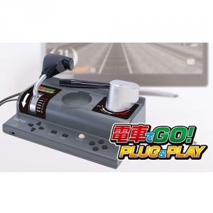 【番外編】電車でGO! PLUG & PLAY(再販売)(12/10発売)