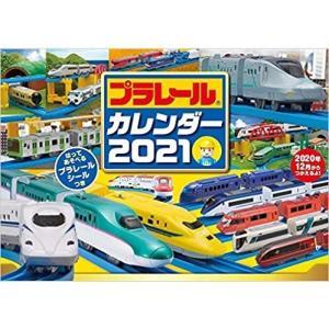 【明日発売】プラレールカレンダー 2021(9/25発売)