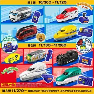 【明日からキャンペーン】マクドナルド ハッピーセット 2020 プラレール 第3弾 全9車両(11/13-11/26)