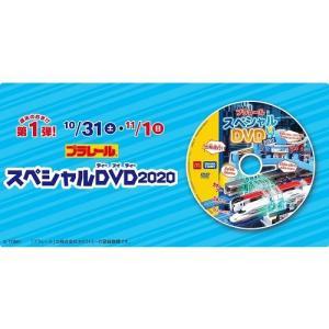 【明日からキャンペーン】マクドナルド ハッピーセット 2020 「プラレール スペシャルDVD 2020」(10/31-11/1)