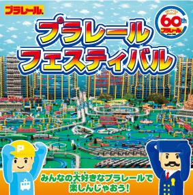 【明日イベント開幕】プラレールフェスティバル 東武博物館(8/17-25)