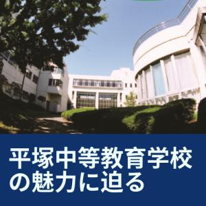神奈川県立平塚中等教育学校