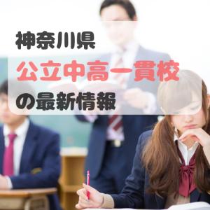 神奈川の公立中高一貫校の最新情報