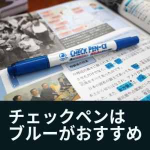 チェックペンはブルーがおすすめ