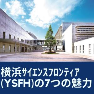 横浜市立横浜サイエンスフロンティア高等学校・附属中学校の7つの魅力