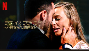 【レビュー Netflix】Love is blind  ~精神的・肉体的なつながり~