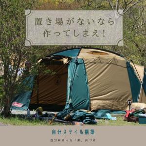 置き場がないなら作ってしまえ!キャンプ道具