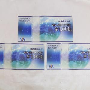 商品券(VJAギフトカード)をお買取致しました☆堺市西区上野芝向ヶ丘町の買取店、堺買取センター
