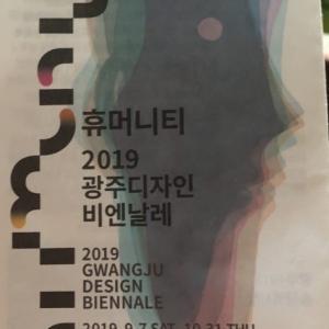 2019光州デザインビエンナーレ訪問記録写真