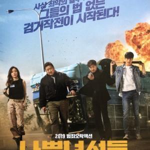 韓国映画『バッドガイズ(悪い奴ら):ザ・ムービー』나쁜 녀석들: 더 무비(THE BAD GUYS: REIGN OF CHAOS, 2019)
