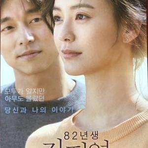 韓国映画「82年生まれ、キム・ジヨン」82년생 김지영の感想レビュー