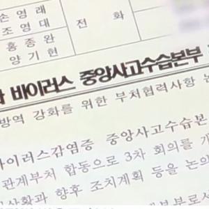 新型コロナウイルスで韓国も非常事態体制
