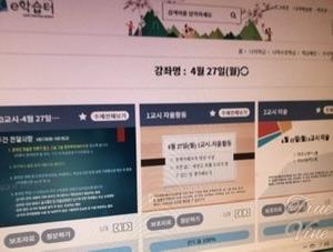 韓国の学校のオンライン授業