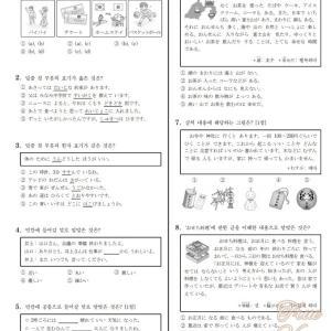 韓国の大学入試スヌンの第2外国語[日本語]の試験問題(過去問)を見てみよう