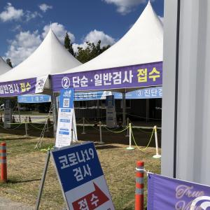 韓国で初めてPCR検査を受けた話