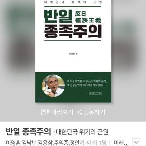 『反日種族主義』と日本に対する韓国の反応の変化を感じた話