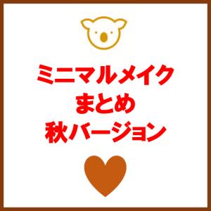 【まとめ】ゆるミニマリストのメイク・スキンケアおすすめ全部!秋バージョン(令和元年)