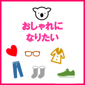 元アパレル人が教える小柄女子が気を付けるべきポイントとコツ★ファッションを楽しむ!