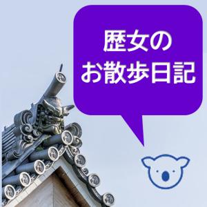 大名細川家ゆかりの「永青文庫」博物館へ行ってきた!興奮&癒しが入り混じる場所