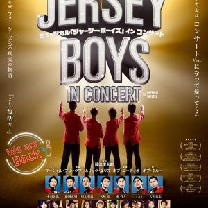 ジャージーボーイズのコンサートに行ってきました☆感想とか感染予防とか★2020.8.4