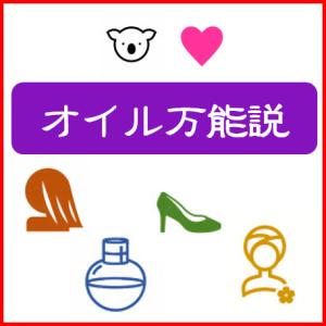 【オイル万能説】ミニマリストにオイルは最適★いろーんな使用方法がある!!