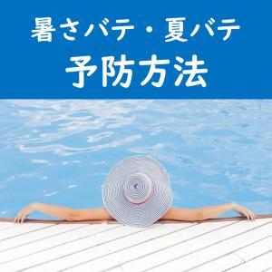 暑さバテはビタミンB群で予防しよう!夏バテの原因と予防方法!夏を元気に過ごしたい!