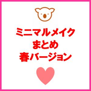 【まとめ】ミニマリストのメイク用品全部!春バージョン★おすすめ紹介☆