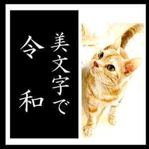 新元号「令和」を美しい字で書くコツ★楷書も行書も!手本と解説あり☆女磨き!