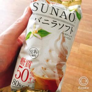 ソフト(アイス)クリームでダイエット♪グリコSUNAOバニラソフト