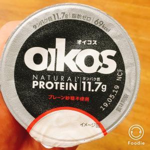 第四弾!ダイエットに!筋トレに!高(プロテイン)タンパク質ヨーグルトOIKOS(オイコス)プレーン砂糖不使用byダノン