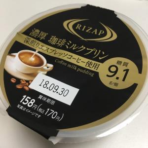 RIZAP(ライザップ)の濃厚珈琲ミルクプリンで痩せる?太る?