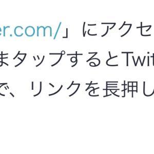Twitter URL貼る方法が分からない( ̄▽ ̄;)
