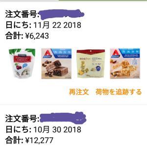 11月アイハーブ購入品