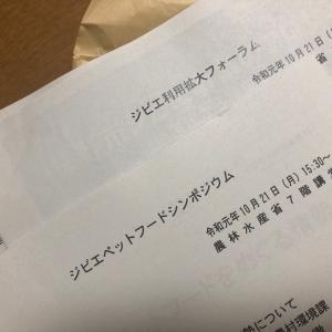 農林水産省へ!!!