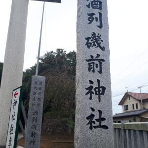 酒列磯崎神社に行ってきました