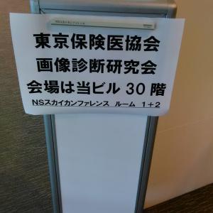 画像診断研究会に参加してきました