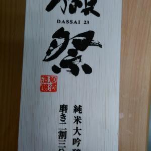 日本酒をいただきました