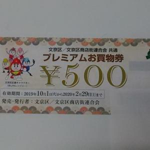 動坂下泌尿器科クリニックでは文京区プレミアムお買物券が使用できます