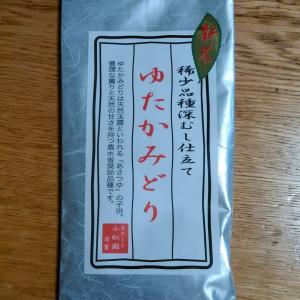 緑茶「ゆたかみどり」をいただきました
