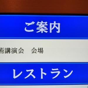 日本医科大学泌尿器科同門会に参加してまいりました